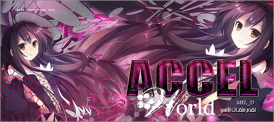 [Anime Passion] يقدم الحلقة الخامسة عشر من الأنمي Accel World accelwa01.png