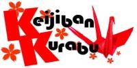 Keijibankurabu