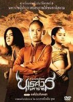 Vua Naresuan Phần 1
